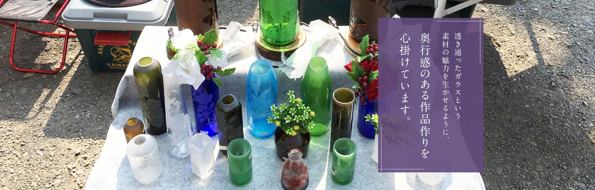 透き通ったガラスという素材の魅力を生かせるように、奥行感のある作品作りを心掛けています。